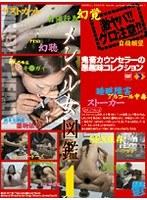 メンヘル女図鑑 vol.1 ダウンロード