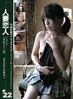 密着生撮り 人妻恋人 #22 人妻・舞(二十八歳) ダウンロード