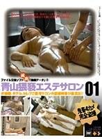 青山猥褻エステサロン 01 ダウンロード