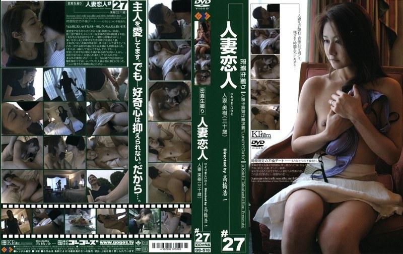 密着生撮り 人妻恋人 #27 人妻・美樹(三十歳)