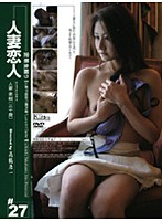 密着生撮り 人妻恋人 #27 人妻・美樹(三十歳) ダウンロード