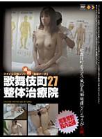 歌舞伎町整体治療院 27 ダウンロード