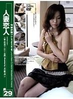 密着生撮り 人妻恋人 #29 人妻・奈津子(三十五歳) ダウンロード