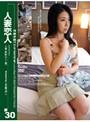 密着生撮り 人妻恋人 #30 ...