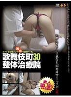 歌舞伎町整体治療院 30 ダウンロード