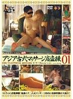 アジア古式マッサージ店盗撮 01 ダウンロード
