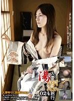 人妻湯恋旅行 024