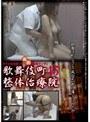 歌舞伎町整体治療院 45