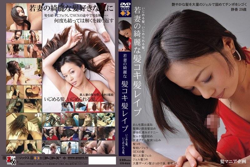 若妻の綺麗な髪コキ髪レイプ