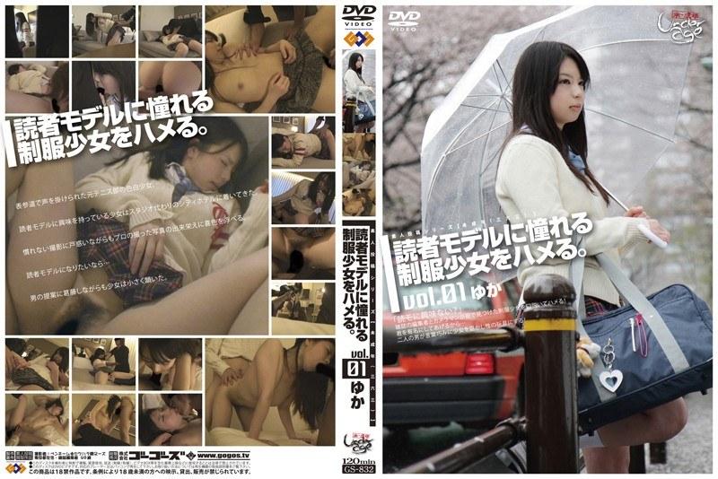 未成年(三六三)読者モデルに憧れる制服少女をハメる。 Vol.01