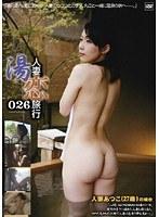 人妻湯恋旅行 026 ダウンロード