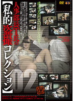 人事部長T氏の【私的盗撮コレクション】 02 ダウンロード