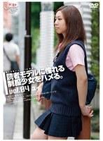 未成年(三七二)読者モデルに憧れる制服少女をハメる。 Vol.04 ダウンロード