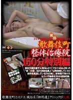 歌舞伎町整体治療院 150分特別編 ダウンロード