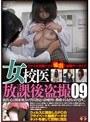 女校医放課後盗撮 09