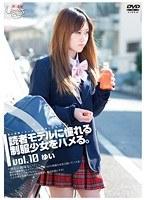 未成年(三九一)読者モデルに憧れる制服少女をハメる。 Vol.10 ダウンロード
