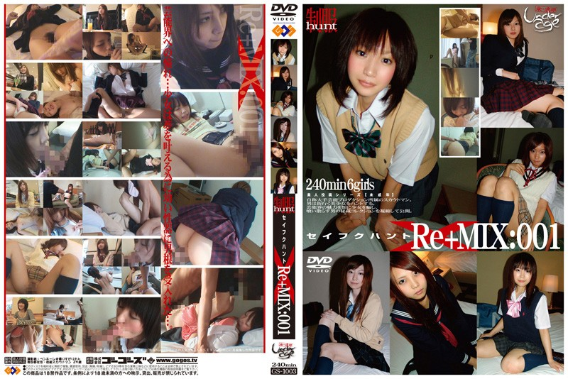 制服ハント Re+MIX:001