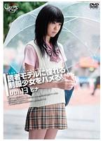 未成年(四○七)読者モデルに憧れる制服少女をハメる。 Vol.13 ダウンロード
