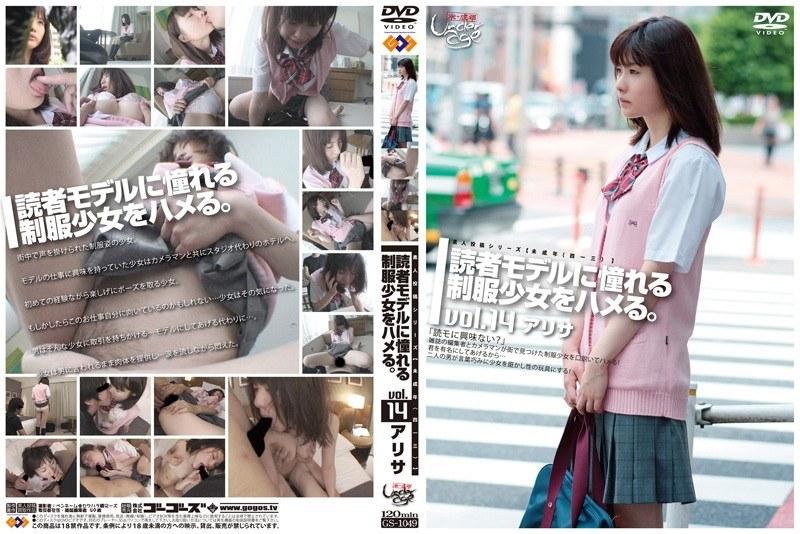 (h_101gs01049)[GS-1049] 未成年(四一三)読者モデルに憧れる制服少女をハメる。 Vol.14 ダウンロード