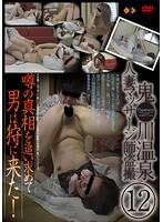 鬼●川温泉人妻マッサージ師盗撮 12 ダウンロード