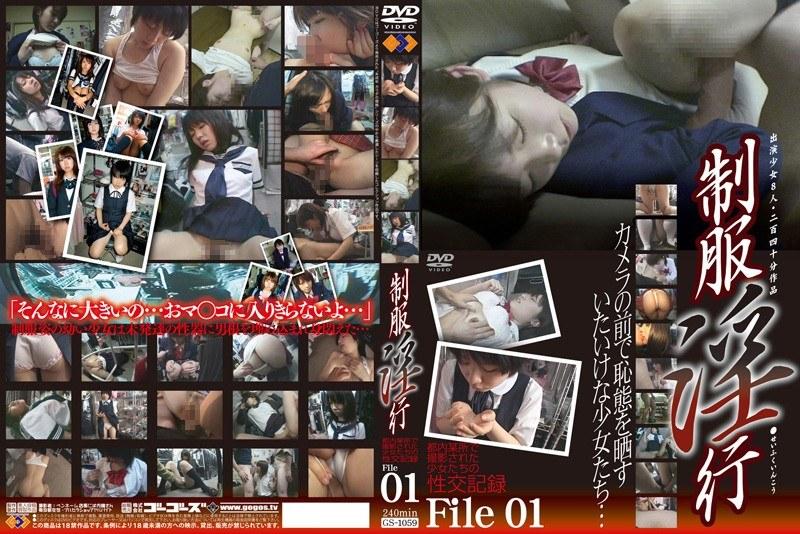 制服淫行 File 01