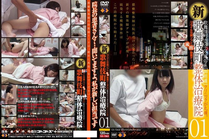 新・歌舞伎町整体治療院 01