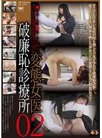 変態女医破廉恥診療所 02 ダウンロード