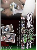 制服淫行 File 03 ダウンロード
