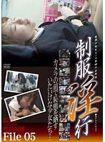 制服淫行 File 05 ダウンロード