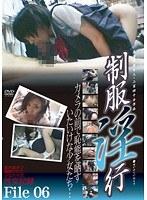 制服淫行 File 06 ダウンロード