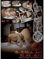 鬼●川温泉人妻マッサージ師盗撮 15 ダウンロード