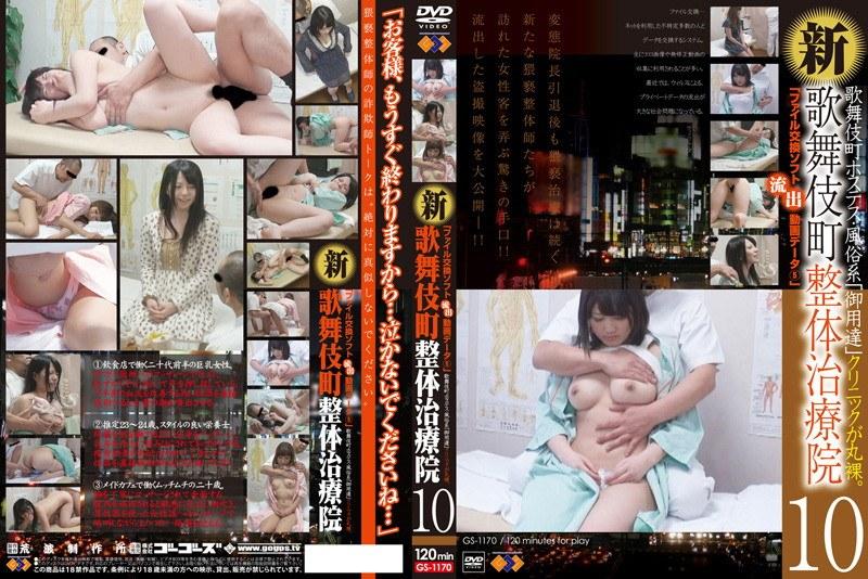 新・歌舞伎町整体治療院 10
