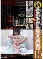 新・歌舞伎町整体治療院 10 ダウンロード