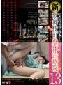 新・歌舞伎町整体治療院 13