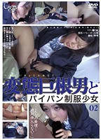 未成年(四七三)変態巨根男とパイパン制服少女 02 ダウンロード