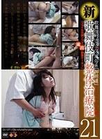 新・歌舞伎町整体治療院 21