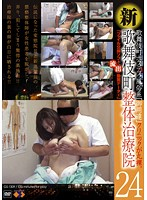 新・歌舞伎町整体治療院 24 ダウンロード