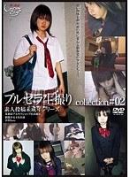 ブルセラ生撮りcollection#02 ダウンロード