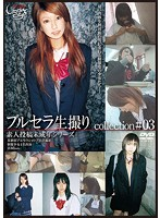 ブルセラ生撮りcollection#03