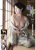人妻湯恋旅行076 ダウンロード