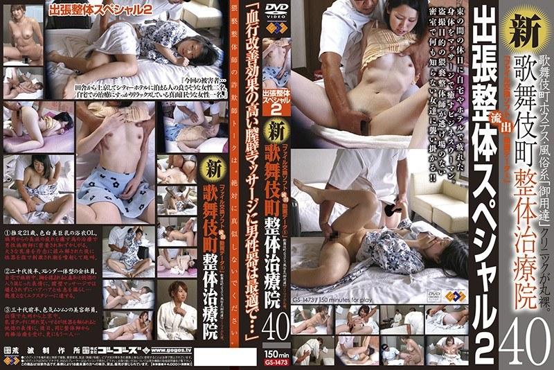 新・歌舞伎町 整体治療院40 出張整体スペシャル 2