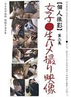 【個人撮影】女子●生ハメ撮り映像 第二集 ダウンロード
