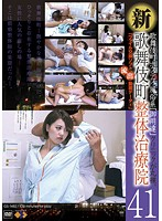 新・歌舞伎町 整体治療院41 ダウンロード