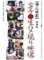 【個人撮影】女子○生ハメ撮り映像 第四集 ダウンロード