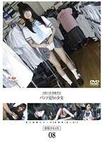h_101gs01502[GS-1502]未成年(五一九)パンツ売りの少女 08