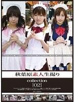 秋葉原素人生撮りcollection [02] ダウンロード