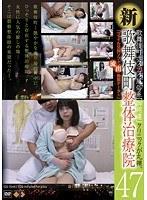 新・歌舞伎町 整体治療院47