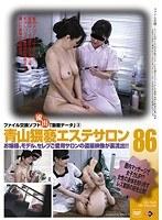 青山猥褻エステサロン 86 ダウンロード