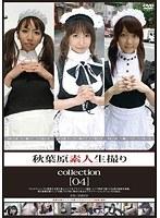 秋葉原素人生撮りcollection [04] ダウンロード