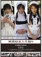 秋葉原素人生撮りcollection [05] ダウンロード